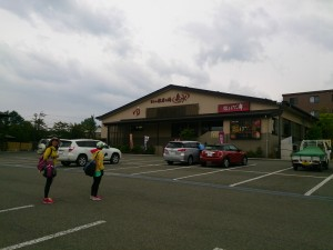 富士山溶岩の湯「泉水」にて