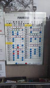 2017年10月~11月織田フィールド開放日