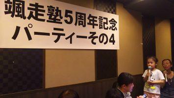 2019/03/20の颯走塾5周年記念パーティー3