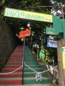 2019/07/31の颯走塾高尾山ビアマウントを目指す旅1