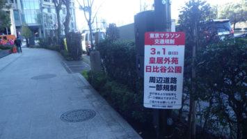 2020/03/11パレスホテルの前にはまだ東京マラソンの交通規制看板が